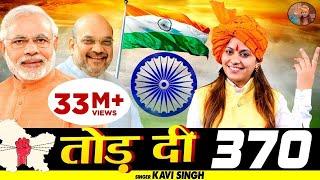 Hat Gayi Dhara 370 Kavi Singh Mp3 Song Download