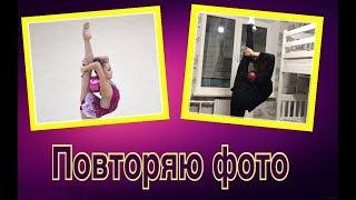 Повторяю фото известных гимнасток!