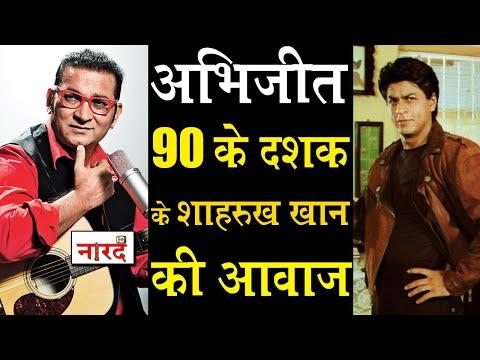 Biography Of Abhijeet Bhattacharya:90 के दशक के Shahrukh Khan की आवाज_Naarad TV
