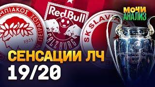 ТОП-3 ГЛАВНЫХ ОТКРЫТИЯ ЛИГИ ЧЕМПИОНОВ 2019/20