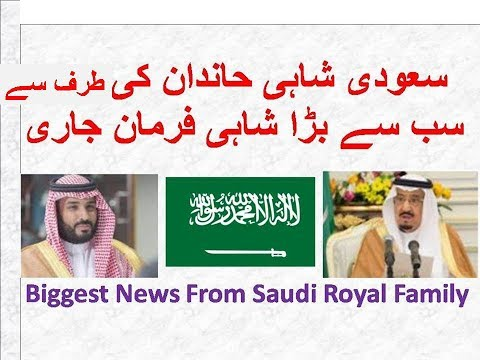 The Biggest News From Saudi Royal Family