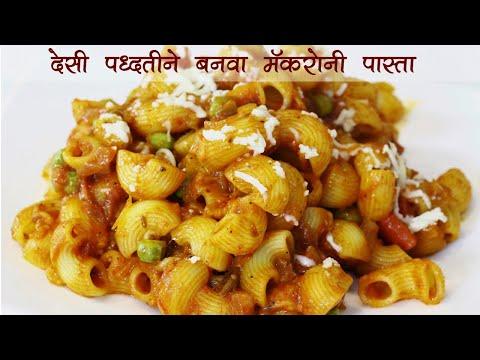 देसी स्टाईल मॅकरोनी पास्ता | मसाला मैक्रोनी | Indian Style Macaroni Pasta Recipe | MadhurasRecipe