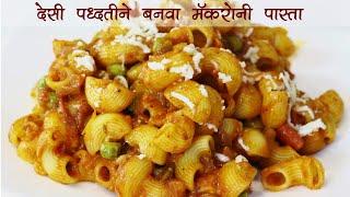 दस सटईल मकरन पसत  मसल मकरन  Indian Style Macaroni Pasta Recipe  MadhurasRecipe