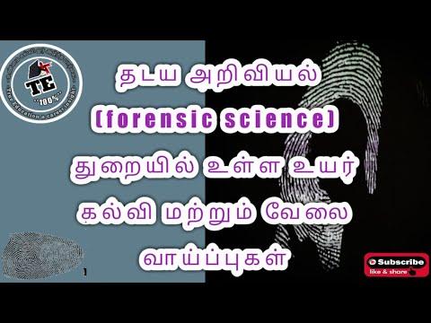 Forensic Science Career In Tamil Youtube