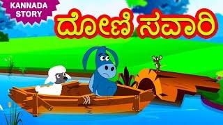 Kannada Moral Stories for Kids - ದೋಣಿ ಸವಾರಿ | The Boat Ride | Kannada Stories | Kannada Fairy Tales