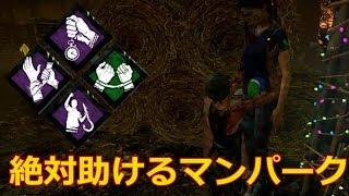 【DbD】絶対助けるパーク構成でまさかのチェイス!味方を助けつつ生存者プレイ【実況】