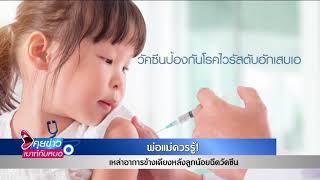 พ่อแม่ควรรู้ อาการข้างเคียงหลังฉีดวัคซีน : พบหมอรามา ช่วง คุยข่าวเมาท์กับหมอ 5 มิ.ย.61(2/6)