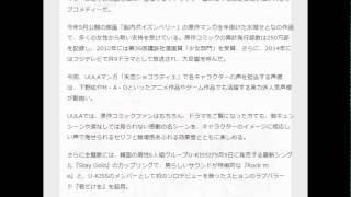 胸キュン必至!下野紘、M・A・O参加ムービーコミック「失恋ショコラティ...