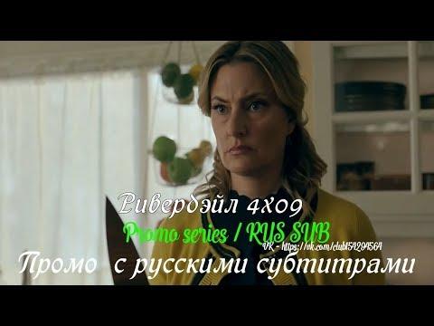 Ривердэйл 4 сезон 9 серия - Промо с русскими субтитрами // Riverdale 4x09 Promo