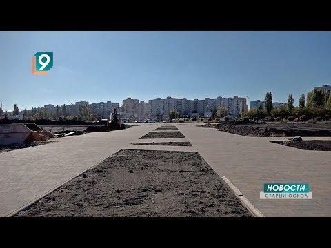 Самый большой парк в Старом Осколе готовится к открытию