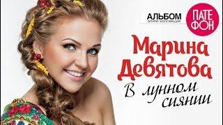 Марина  ДЕВЯТОВА - В лунном сиянии (Альбом)