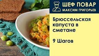 Брюссельская капуста в сметане . Рецепт от шеф повара Максима Григорьева.