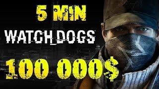 FR ll TUTO ll ASTUCES Watch Dogs ll 100 000 dollars en 5 min