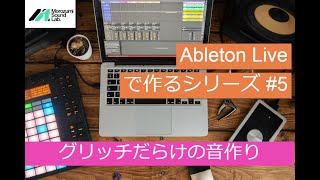 「Ableton Live で作るシリーズ」#5 グリッチだらけの音作り