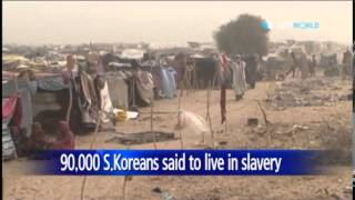 Some 36MN people, inc. 90,000 S.Koreans, live in slavery: report / YTN