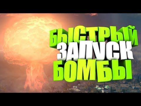 Fallout 76: ЯДЕРНАЯ БОМБА ДЛЯ НОВИЧКА В 2019, БЫСТРЫЙ ГАЙД thumbnail