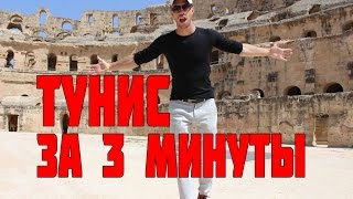 Тунис за 3 минуты!Как отдохнуть в Тунисе за 12 тыс?Сусс,Хаммамет,Сахара,Карфаген,Эль-Джем,гор.Тунис