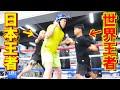 ボクシング世界王者のボディーブローがヤバすぎたwwww【京口紘人】
