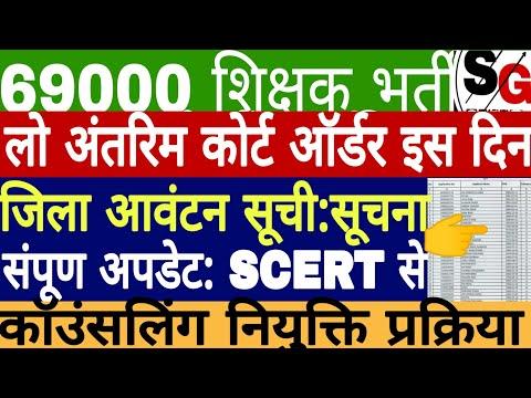 69000 Sikshak Bharti Latest Update | Revise Key Order | Final District Allotment List Update