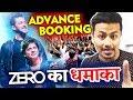 ZERO के Advance Booking का धमाका, इस दिन होगी शुरू | Shahrukh Khan, Katrina Kaif, Anushka Sharma