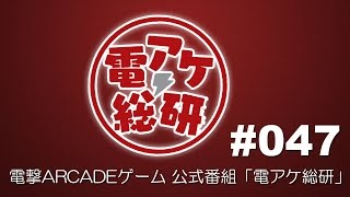 【第47回】電アケ総研【2016/12/14】 ディシディアFF(ゲスト:UME、おでん)