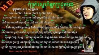 កុំទ្រាំស្នេហ៏អ្នកក្រដូចបង Kom Trom Sne Neak Kro Doch Bong -By Narong Lyric and chords khmer version