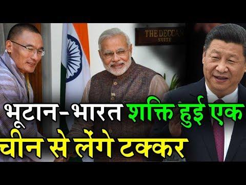 China के खिलाफ India का साथ देगा Bhutan|भूटान की सारी सैन्य शक्ति होगी भारत के साथ