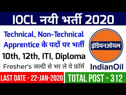 IOCL Recruitment 2020 | Technical, Non-Technical Recruitment 2020 | Indian Oil Latest Vacancy 2020