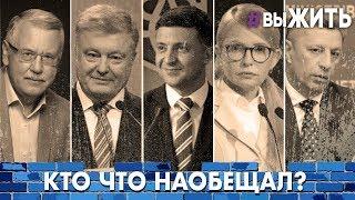 Читаем программы ТОП-5 кандидатов в президенты Украины - #65 ВыЖИТЬ