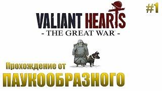 Valiant Hearts: The Great War (Доблестные сердца) | Дорога на фронт... | Прохождение #1