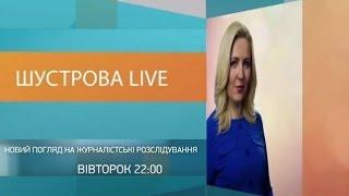 ШУСТРОВА LIVE | 15 грудня