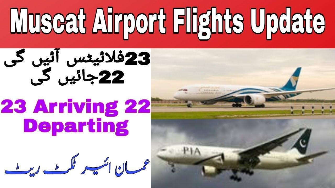 muscat airport today flights schedule | oman airports update | oman urdu news live |#aamir bhai#