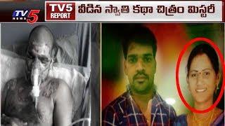స్వాతి కధా చిత్రమ్ మిస్టరీ | Wife Kills Husband For Lover In Nagarkurnool | TV5 News
