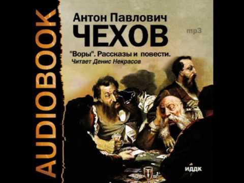 2000286 15 Аудиокнига. Чехов А.П.