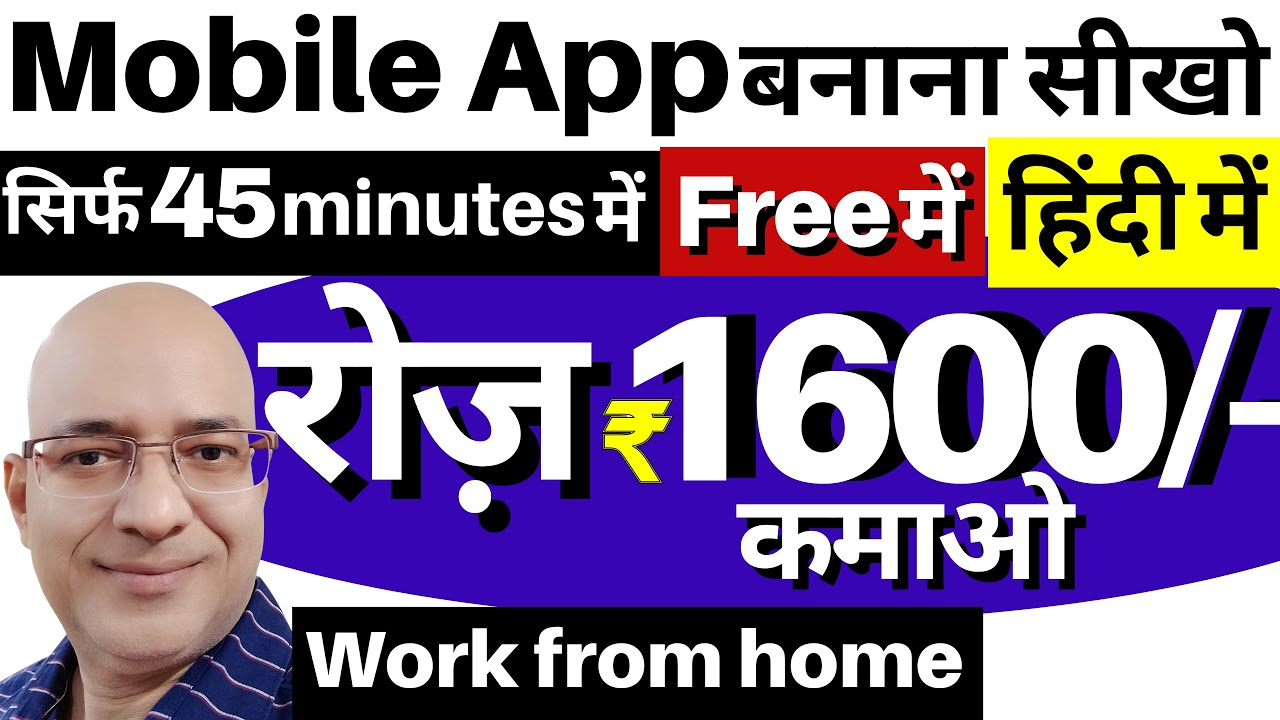 Free mobile app making course in 45 min in Hindi | work from home | freelance | Sanjiv Kumar Jindal
