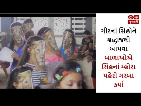 More than 100 Girls Played Garba with Lion Mask And Gave 'Save The Lion' Message