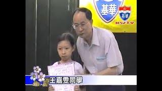 Publication Date: 2021-02-10 | Video Title: 基華小學第40屆六年級畢業禮(2003)