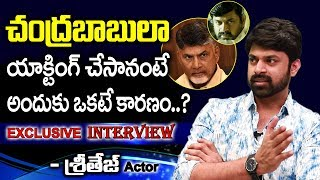 RGV Lakshmi's NTR Movie Actor SriTej About Babu Character In Movie | Full Interview | Tollywood 2019