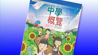 Publication Date: 2019-10-25 | Video Title: 中學學位分配辦法 2018/2020年度 (粵語)