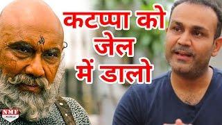 जानिए क्यों Katappa को Jail में देखना चाहते हैं Virendra Sehwag