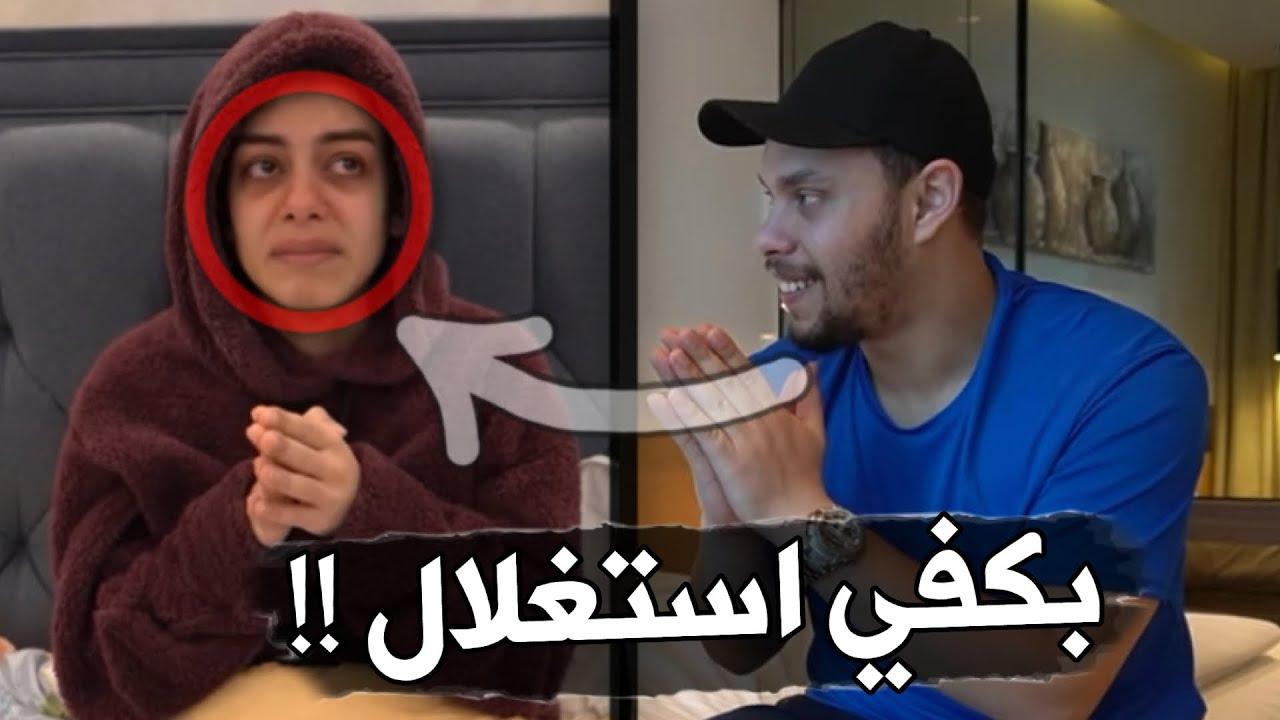 احمد حسن و زينب انكشفوا على حقيقتهم !!