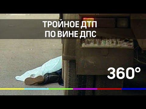 Тройное ДТП по вине ДПС: видео
