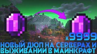 НОВЫЙ ДЮП НА СЕРВЕРАХ 1 14 1 16 20w11a