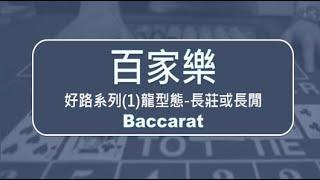 Baccarat 百家樂 -  👍 教你選好路的獲勝心法  好路系列(1)長莊或長閒
