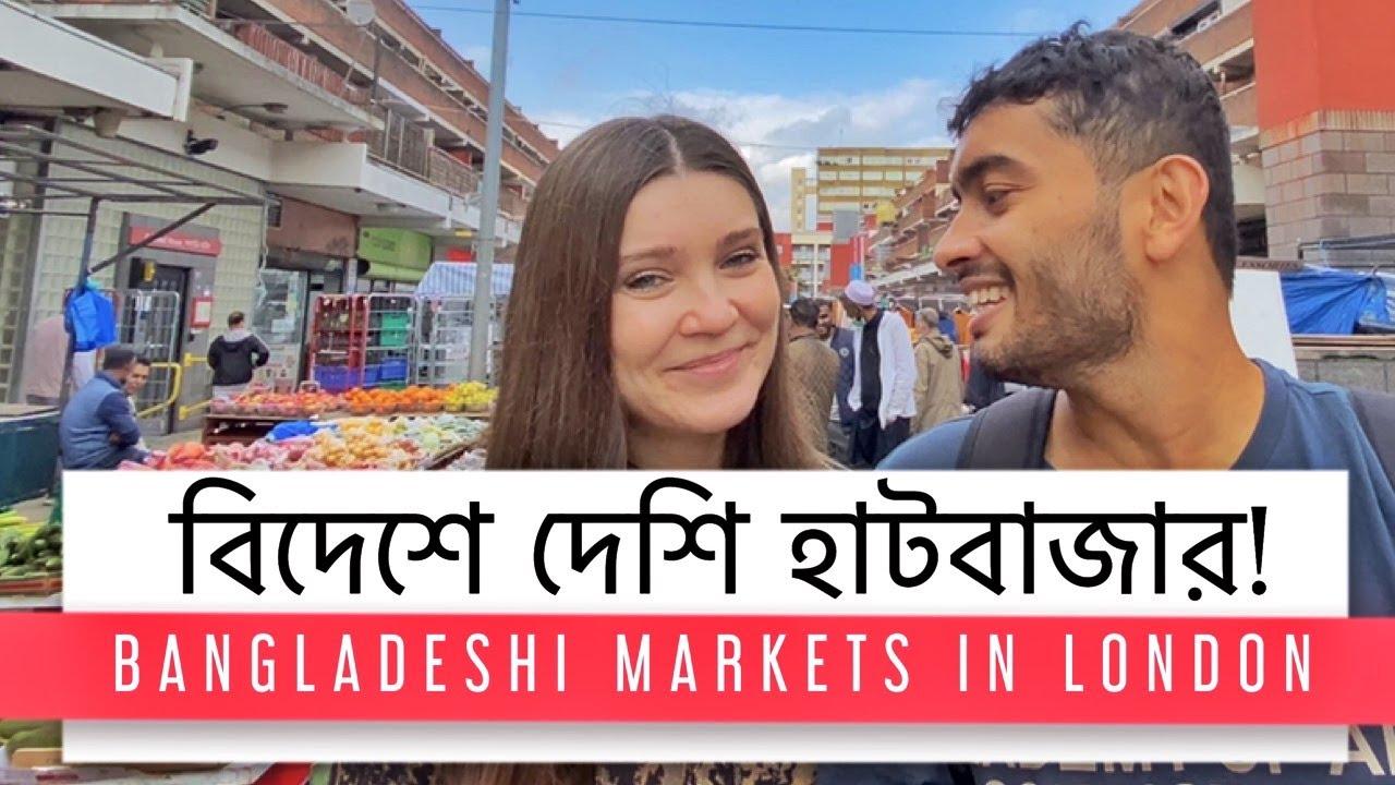 বিদেশে দেশি হাটবাজার | লন্ডনের বাংলাদেশি বাজার |  London Bangla Vlog | UK Bangladeshi Life | 2021