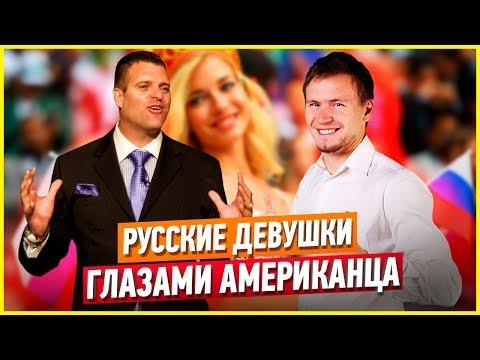 Американцы о русских девушках. Русские девушки: плюсы и минусы глазами американца