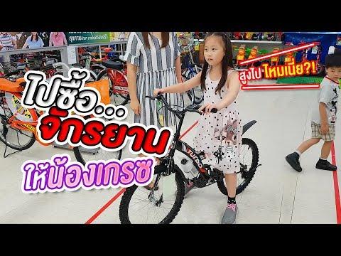 ไปซื้อจักรยานสองล้อให้น้องเกรซที่ Tesco Lotus