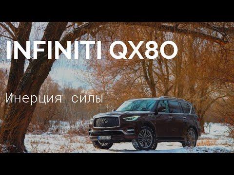 Infiniti QX80 II поколение Кроссовер