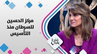 سمو الاميرة دينا مرعد - مركز الحسين للسرطان منذ التأسيس