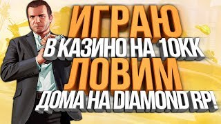 ИГРАЮ НА 10КК В КАЗИНО & ЛОВИМ ДОМА! - DIAMOND RP